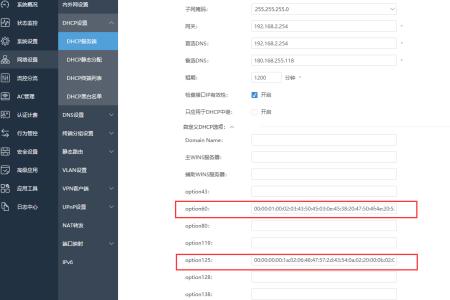 爱快配合网管交换机进行上海4K IPTV